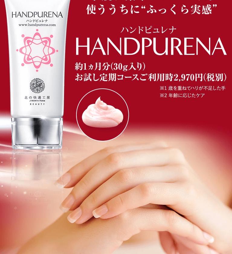 ハンドピュレナとシロジャム手の甲の血管対策用ハンドクリーム