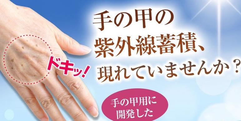 手の甲のシミあなたの手は見られている!
