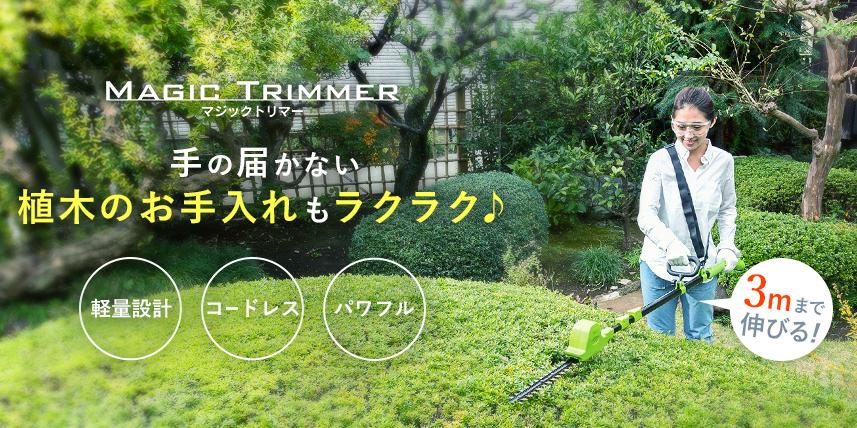 電動草刈り機女性やご年配の方でもお庭のお手入れがらくらく3m伸びる!