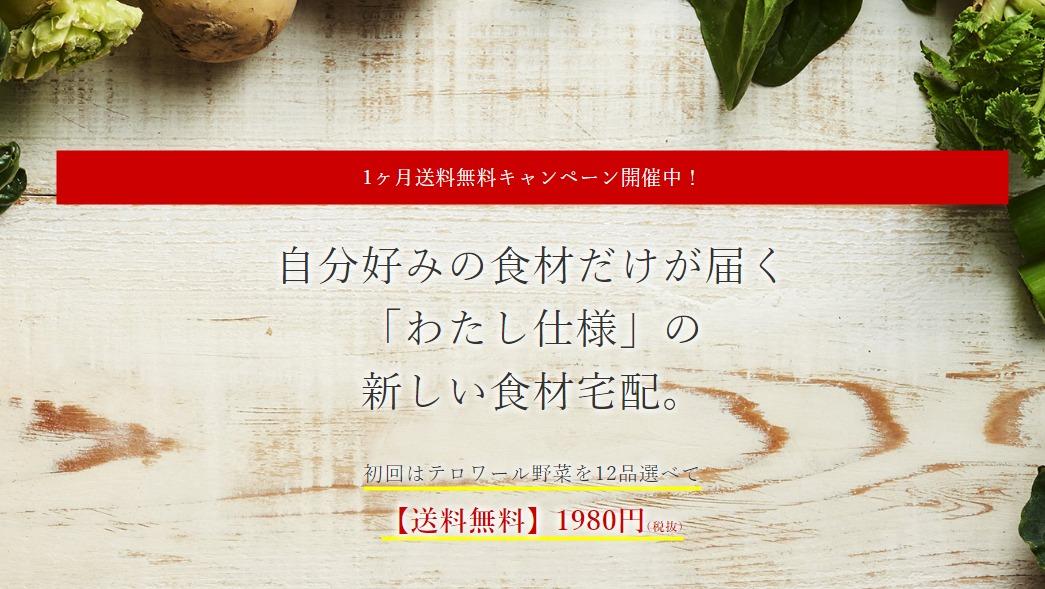 【食材宅配ココノミ】有機・無農薬のオーガニック野菜