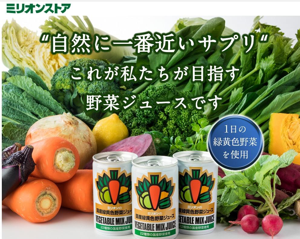 【初回特別価格】健康飲料12本セット送料無料お試し