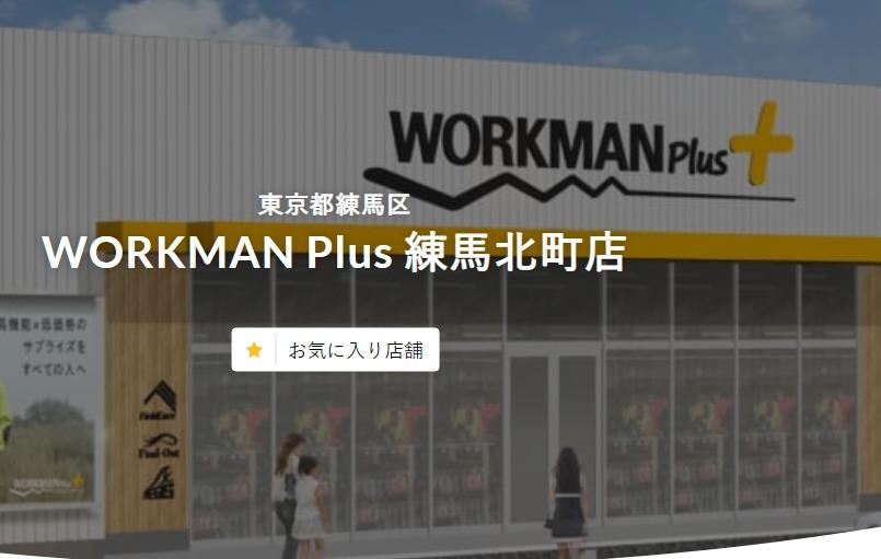 ご近所店舗としてWORKMAN Plus+が開店しました