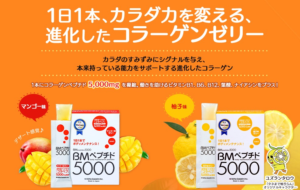 BMペプチド5000美容健康にコラーゲン