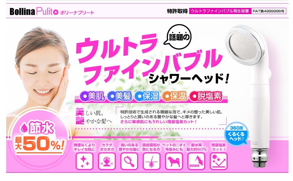 いま流行のシャワーヘッド1000円
